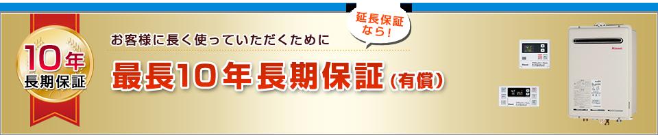 10nen_banner