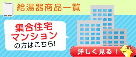 shugou_harf_banner